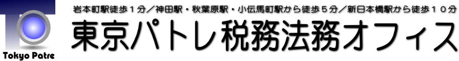 東京パトレ税務法務オフィス