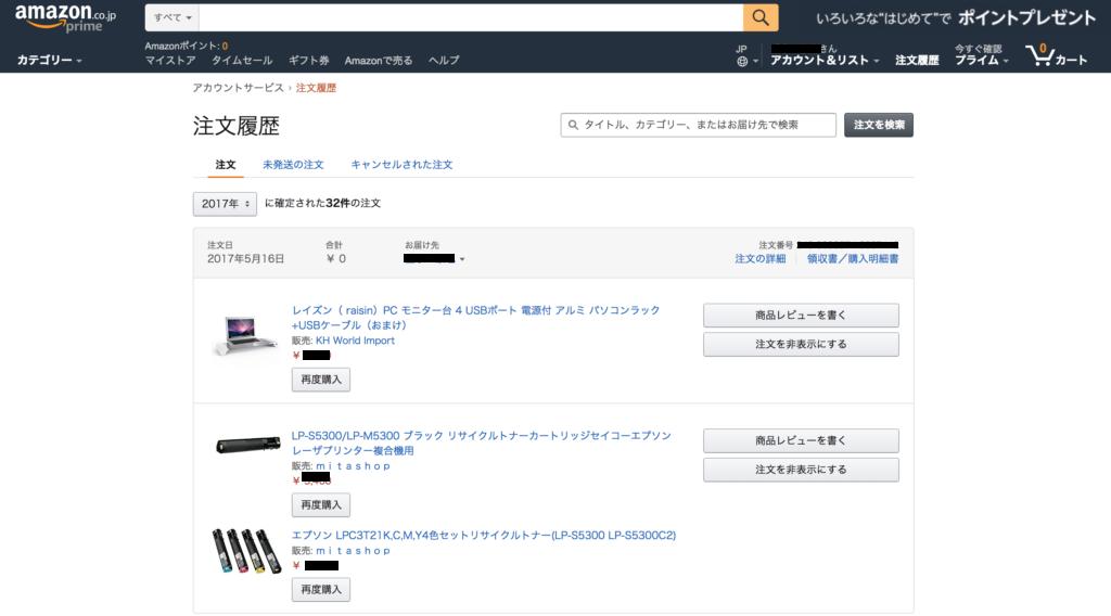Amazon履歴