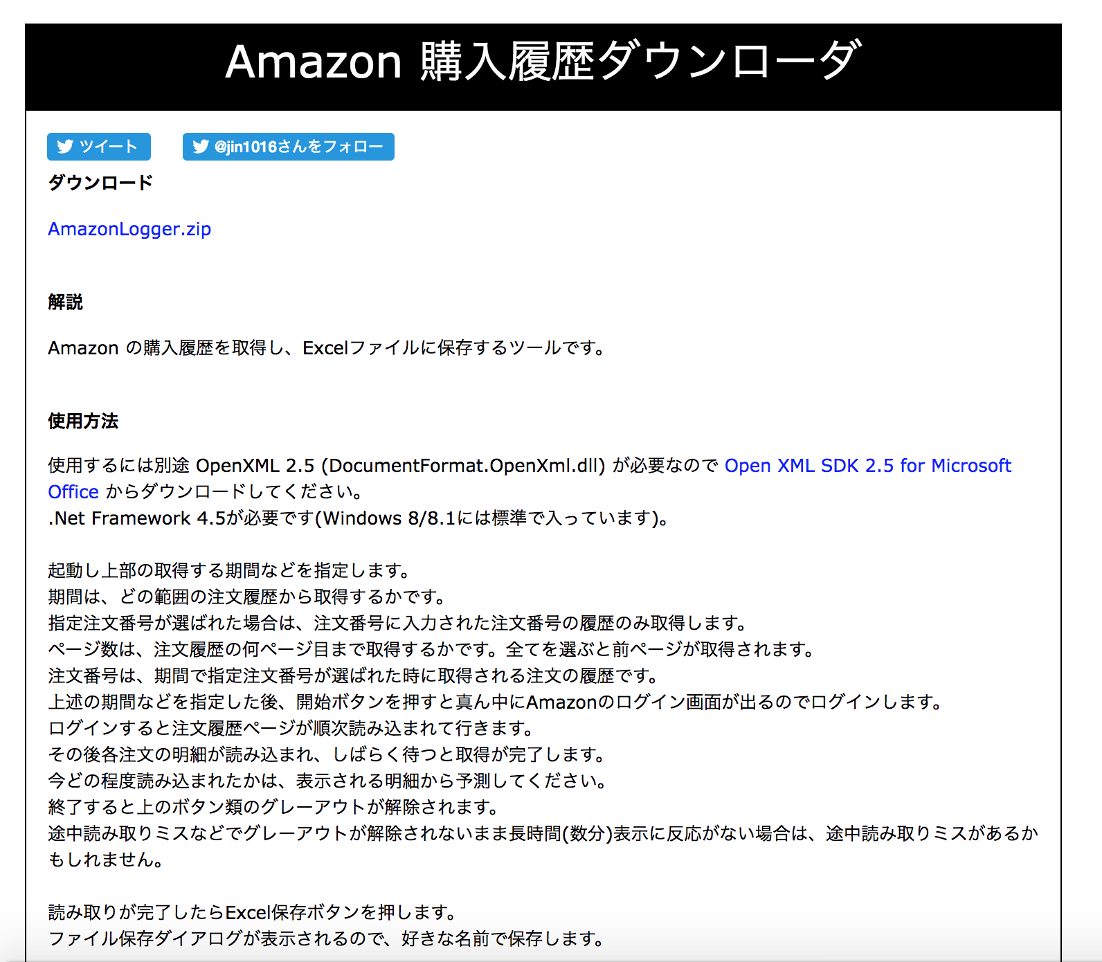 Amazon購入履歴