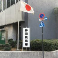 旧神田税務署