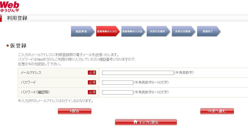 web郵便仮登録