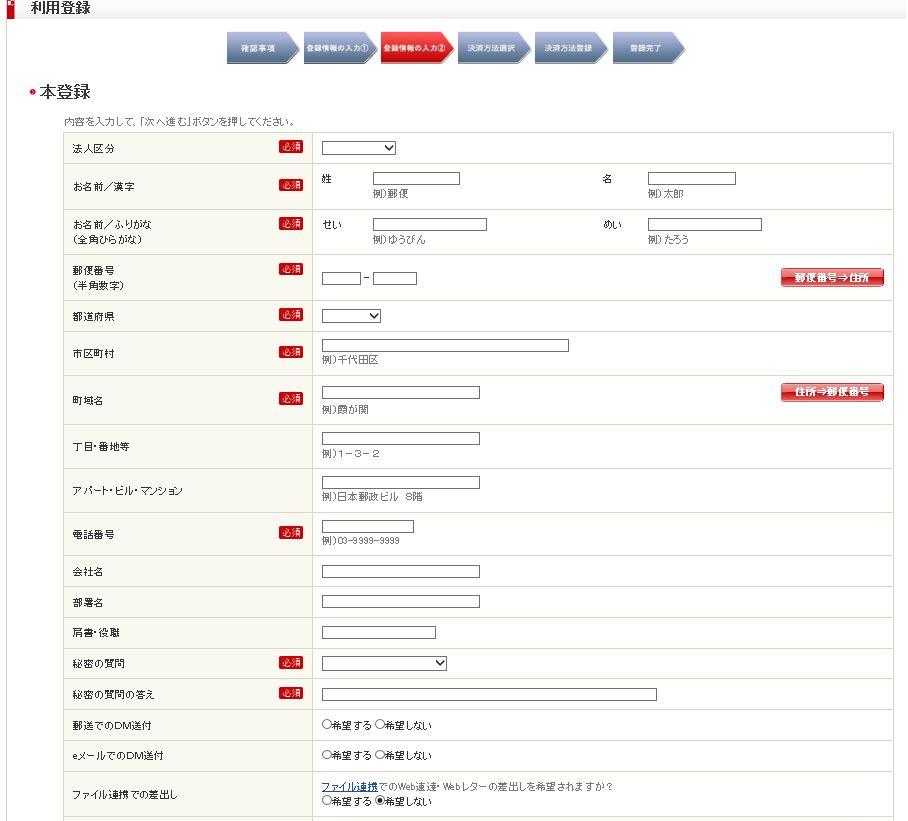 web郵便1