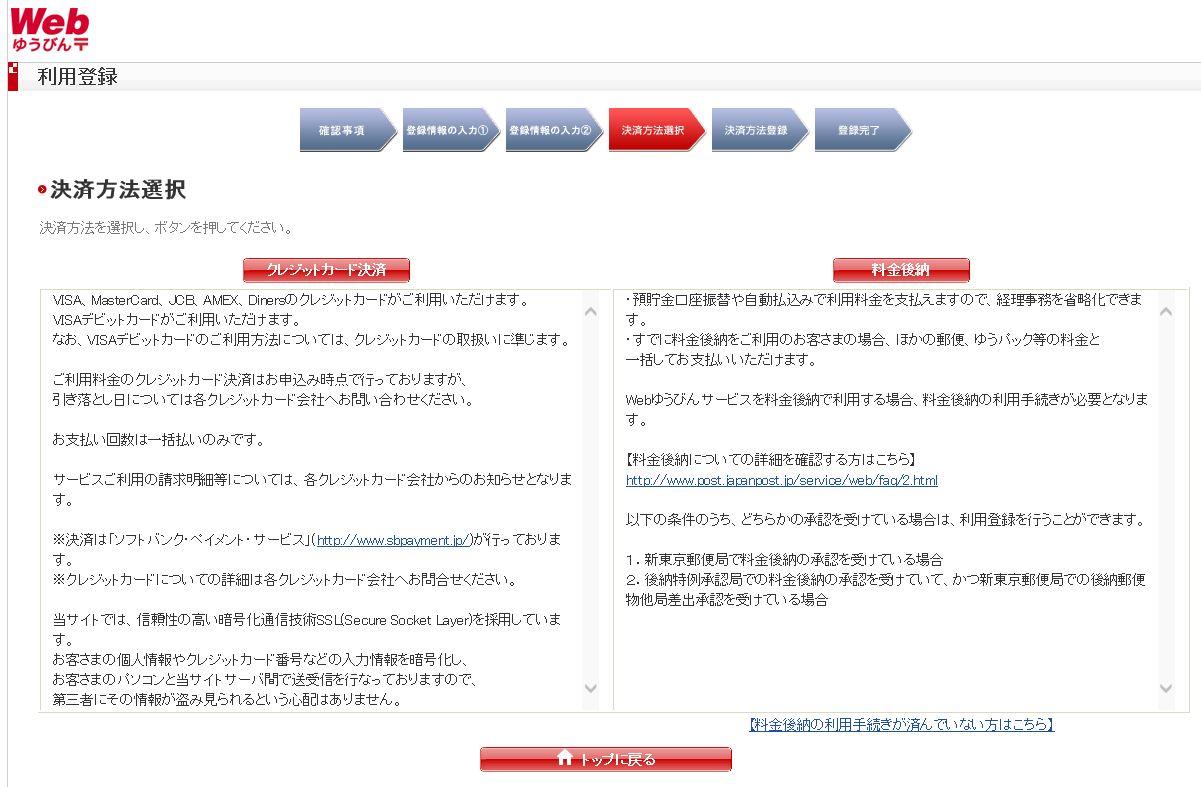 web郵便