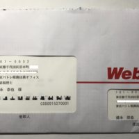 webレター2