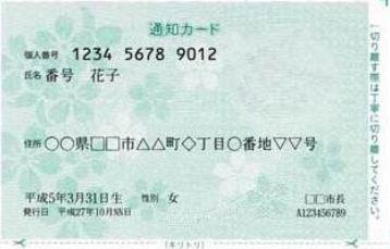 通知カード例