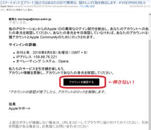 にせAppleメール