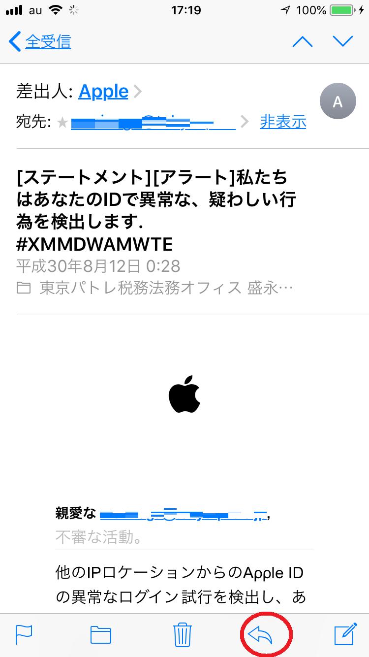 なりすましメール3